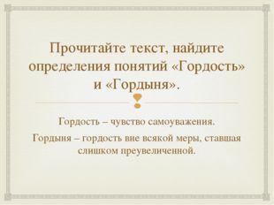 Прочитайте текст, найдите определения понятий «Гордость» и «Гордыня». Гордост