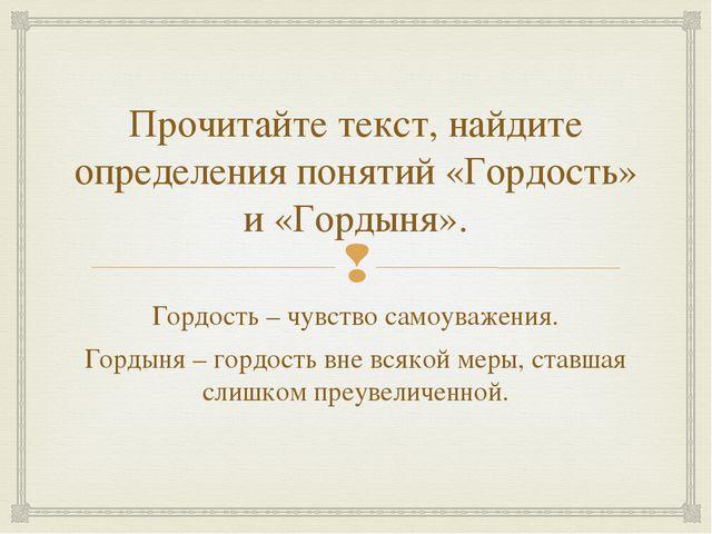 Прочитайте текст, найдите определения понятий «Гордость» и «Гордыня». Гордост...