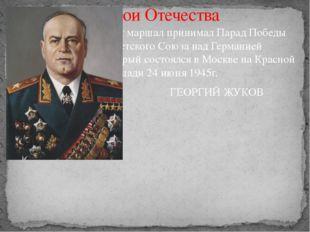 Этот маршал принималПарад Победы Советского Союза над Германией который сост