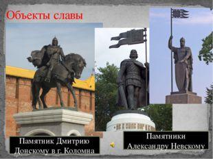 Объекты славы Памятник Дмитрию Донскому в г. Коломна Памятники Александру Нев