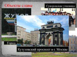 Объекты славы Город Жуков Суворовские училища Кутузовский проспект в г. Москве