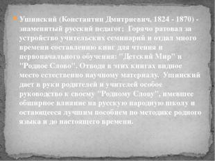 Ушинский (Константин Дмитриевич, 1824 - 1870) - знаменитый русский педагог; Г