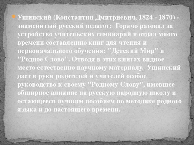 Ушинский (Константин Дмитриевич, 1824 - 1870) - знаменитый русский педагог; Г...