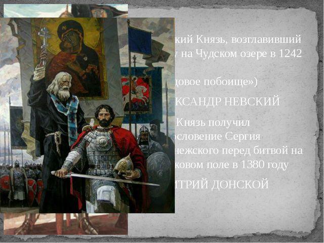 Великий Князь, возглавивший битву на Чудском озере в 1242 год («Ледовое побои...