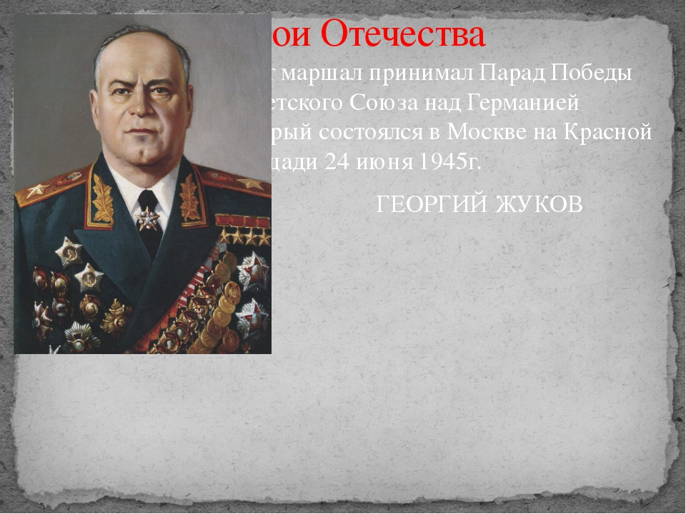 Этот маршал принималПарад Победы Советского Союза над Германией который сост...