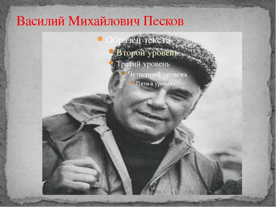 Василий Михайлович Песков