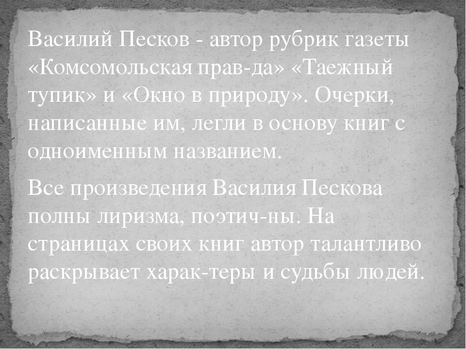 Василий Песков - автор рубрик газеты «Комсомольская правда» «Таежный тупик»...