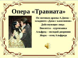 Опера «Травиата» По мотивам драмы А.Дюма – младшего «Дама с камелиями» Действ