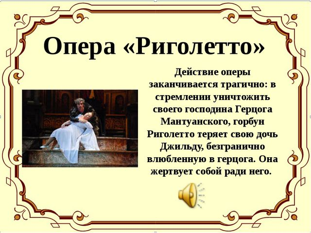 Опера «Риголетто» Действие оперы заканчивается трагично: в стремлении уничтож...