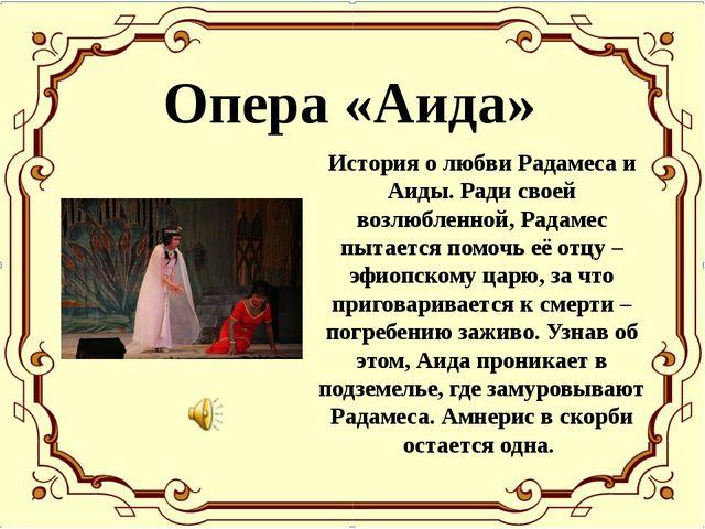 Опера «Аида» История о любви Радамеса и Аиды. Ради своей возлюбленной, Радаме...