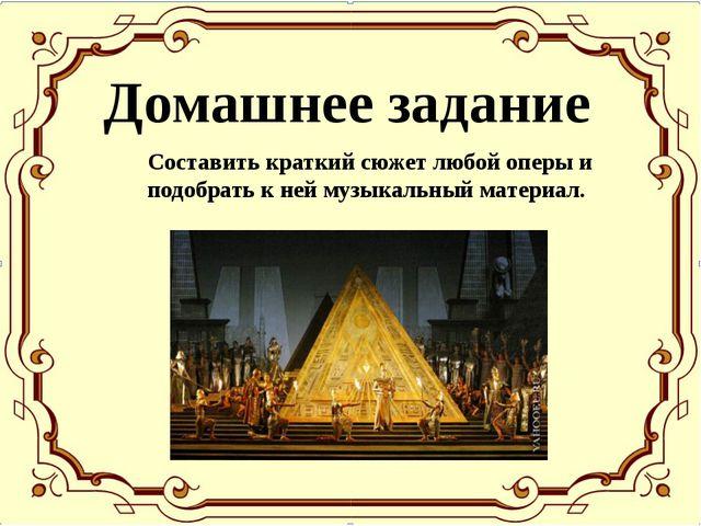 Домашнее задание Составить краткий сюжет любой оперы и подобрать к ней музыка...