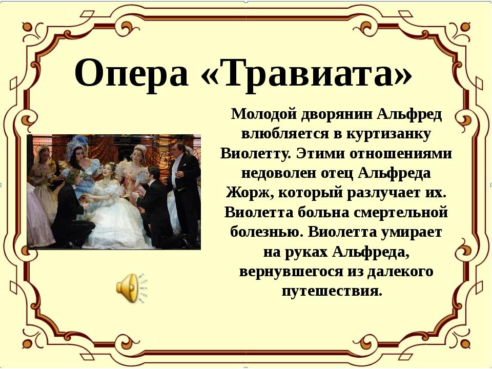 Опера «Травиата» Молодой дворянин Альфред влюбляется в куртизанку Виолетту. Э...