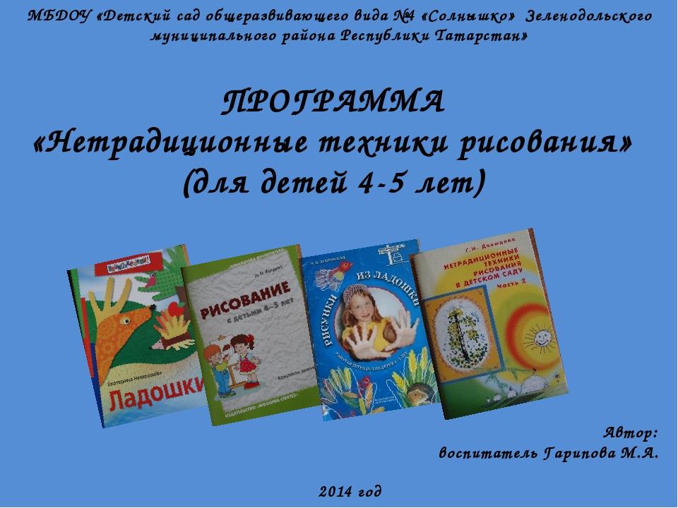 ПРОГРАММА «Нетрадиционные техники рисования» (для детей 4-5 лет)  Автор: вос...