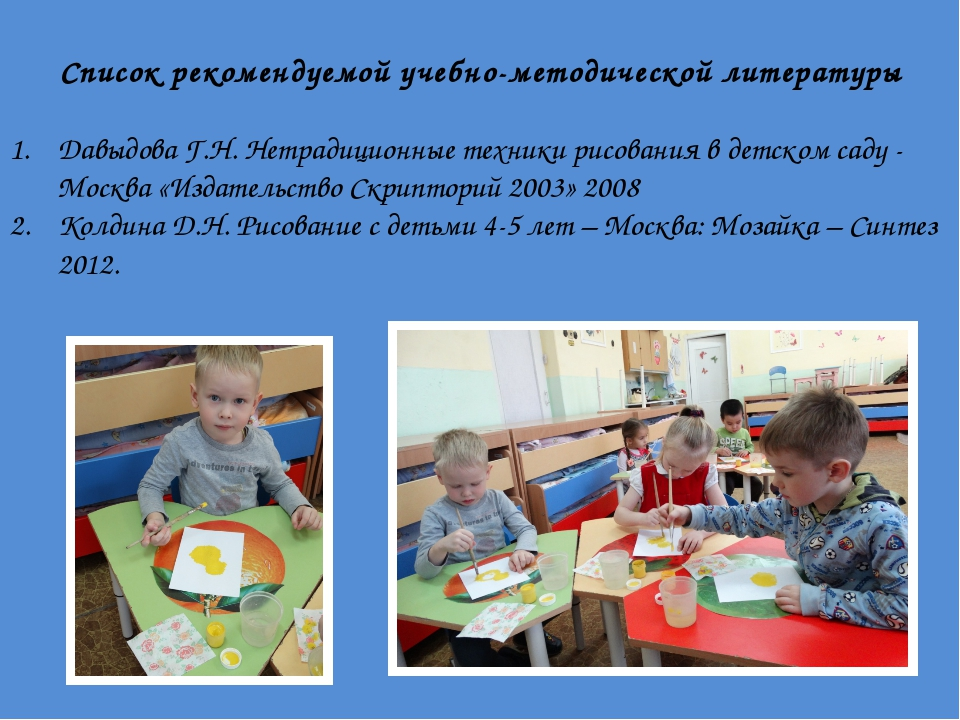 Список рекомендуемой учебно-методической литературы Давыдова Г.Н. Нетрадицион...