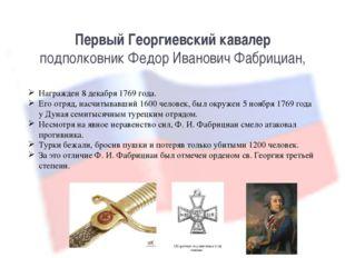 Первый Георгиевский кавалер подполковник Федор Иванович Фабрициан, Награжден