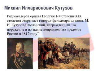 Михаил Илларионович Кутузов Ряд кавалеров ордена Георгия 1-й степени XIX стол