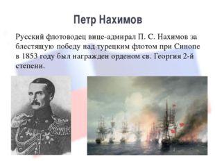 Петр Нахимов Русский флотоводец вице-адмирал П. С. Нахимов за блестящую побед