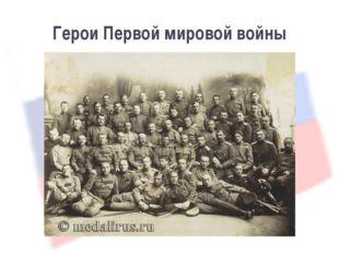 Герои Первой мировой войны