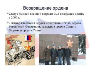 Возвращение ордена Статус высшей военной награды был возвращен ордену в 2000