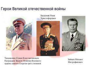 Герои Великой отечественной войны Тимошенко Семен Константинович Награжден Зн