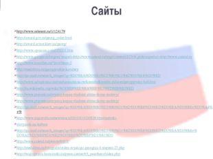 Сайты http://www.referent.ru/1/124179 http://award.gov.ru/georg_order.html ht