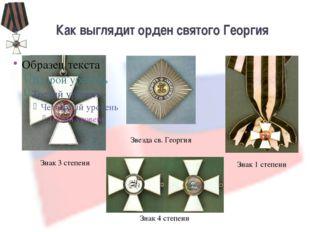 Как выглядит орден святого Георгия Знак 3 степени Звезда св. Георгия Знак 1 с