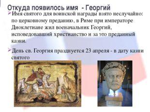 Откуда появилось имя - Георгий Имя святого для воинской награды взято неслуча