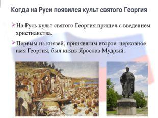 Когда на Руси появился культ святого Георгия На Русь культ святого Георгия пр