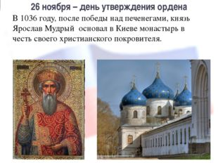 26 ноября – день утверждения ордена В 1036 году, после победы над печенегами,