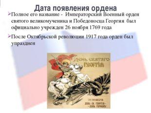 Дата появления ордена Полное его название - Императорский Военный орден свято