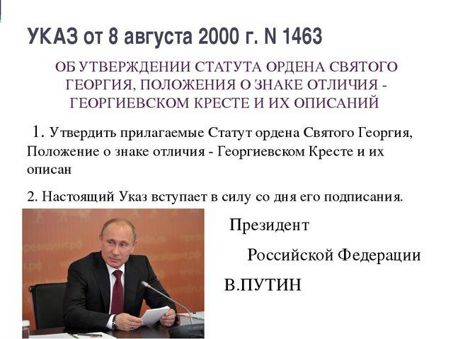 УКАЗ от 8 августа 2000 г. N 1463 ОБ УТВЕРЖДЕНИИ СТАТУТА ОРДЕНА СВЯТОГО ГЕОРГИ...