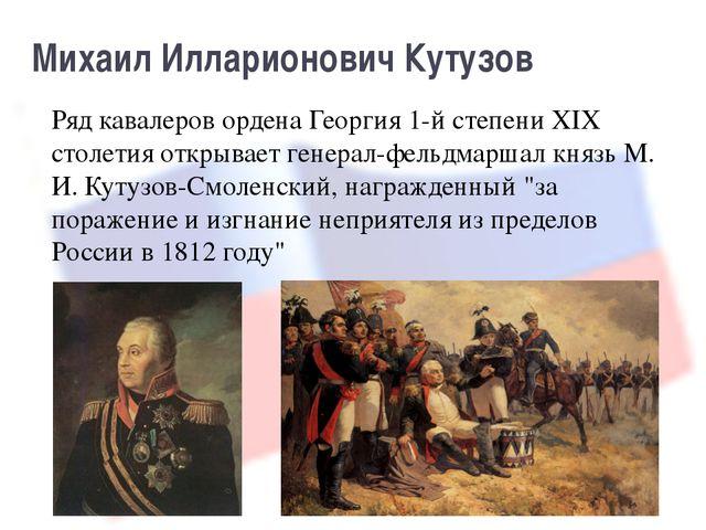 Михаил Илларионович Кутузов Ряд кавалеров ордена Георгия 1-й степени XIX стол...