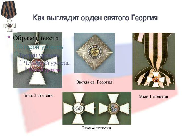 Как выглядит орден святого Георгия Знак 3 степени Звезда св. Георгия Знак 1 с...