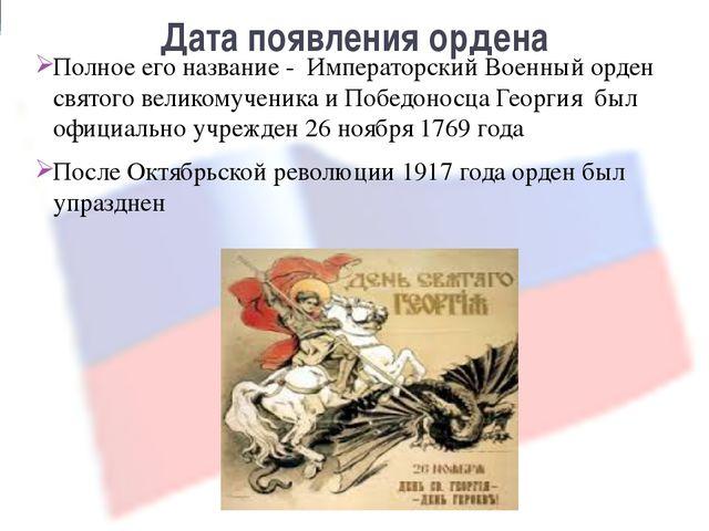 Дата появления ордена Полное его название - Императорский Военный орден свято...