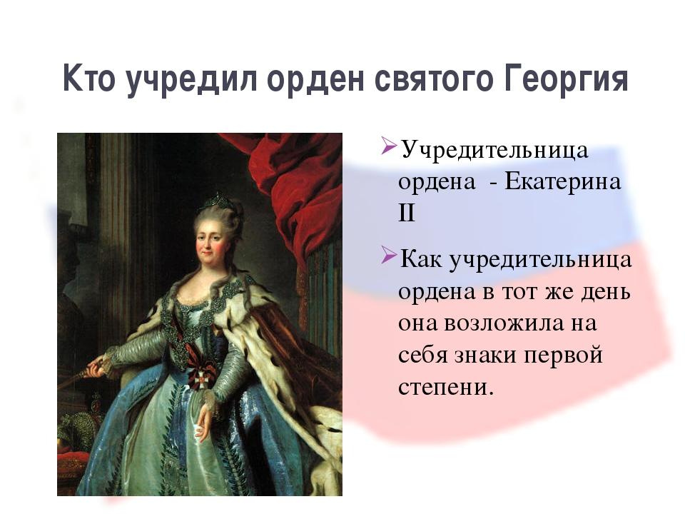 Кто учредил орден святого Георгия Учредительница ордена - Екатерина II Как уч...