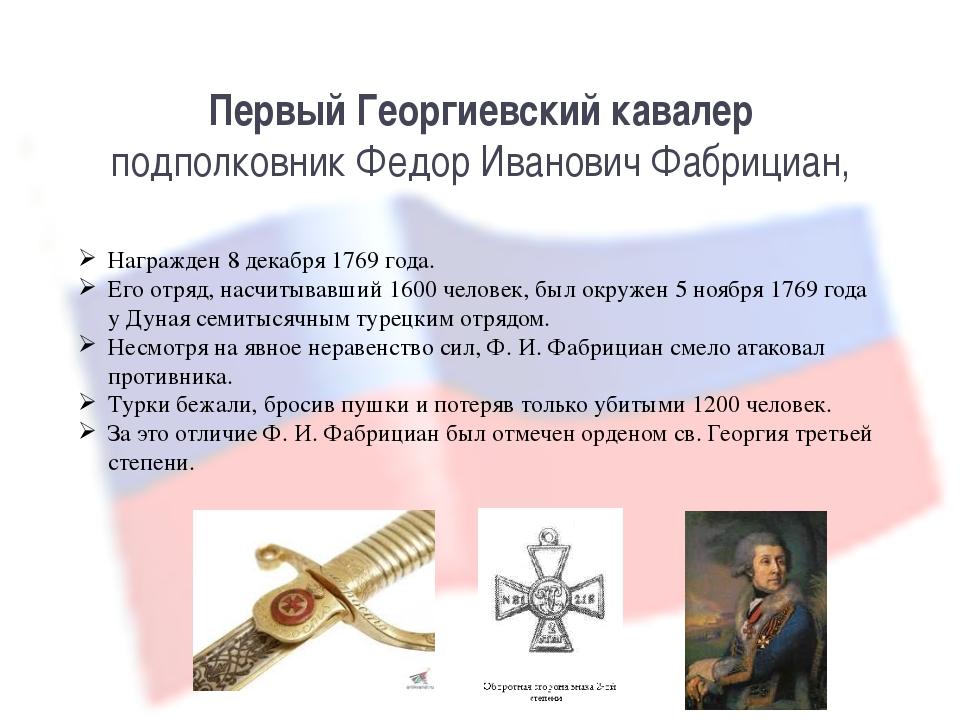 Первый Георгиевский кавалер подполковник Федор Иванович Фабрициан, Награжден...