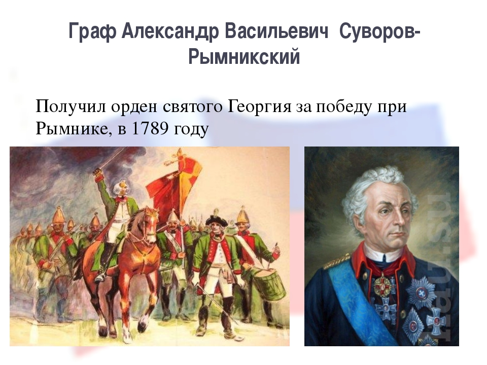 Граф Александр Васильевич Суворов-Рымникский Получил орден святого Георгия за...
