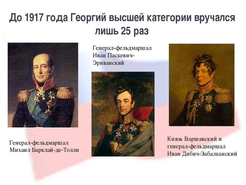 До 1917 года Георгий высшей категории вручался лишь 25 раз Генерал-фельдмарша...