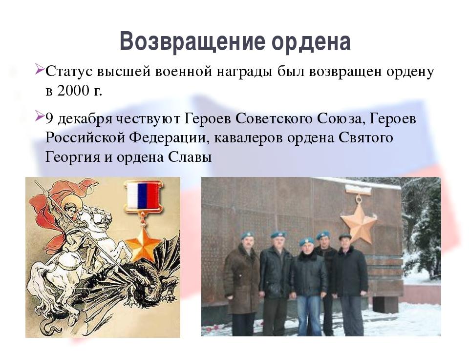Возвращение ордена Статус высшей военной награды был возвращен ордену в 2000...