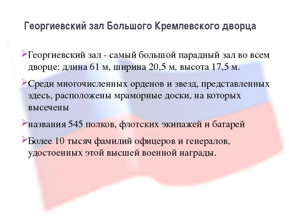 Георгиевский зал Большого Кремлевского дворца Георгиевский зал - самый большо...