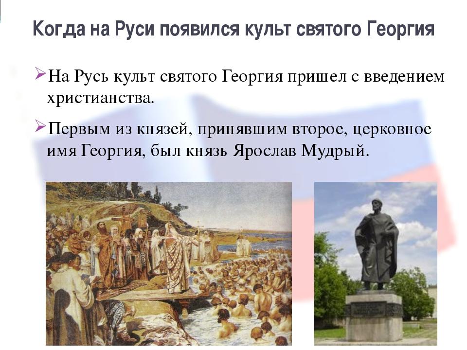 Когда на Руси появился культ святого Георгия На Русь культ святого Георгия пр...