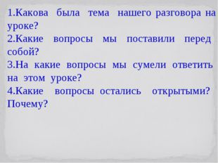 Какова была тема нашего разговора на уроке? Какие вопросы мы поставили перед