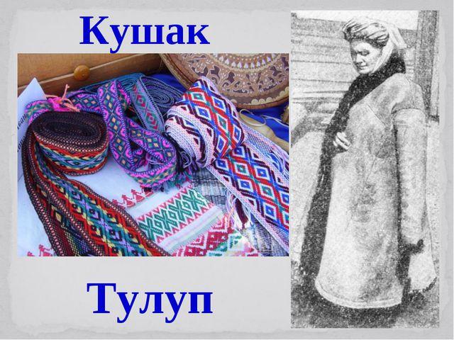 Кушак Тулуп