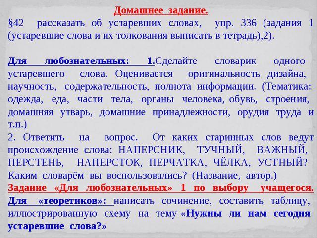 Домашнее задание. §42 рассказать об устаревших словах, упр. 336 (задания 1 (у...
