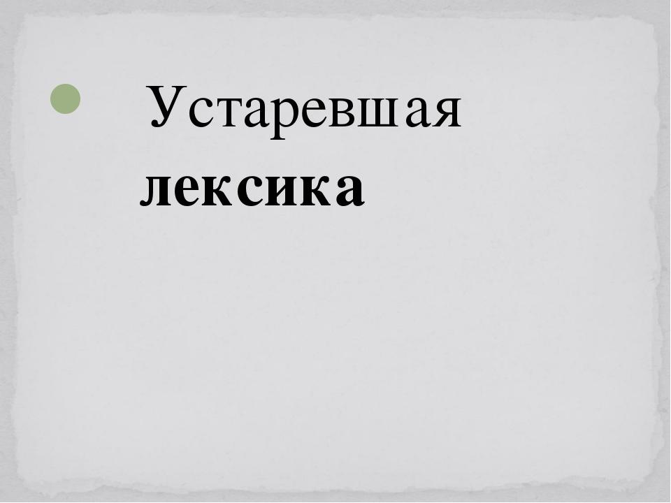 Устаревшая лексика