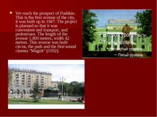 We reach the prospect of Pushkin. This is the first avenue of the city, it wa