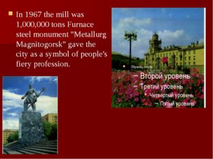 """In 1967 the mill was 1,000,000 tons Furnace steel monument """"Metallurg Magnito"""
