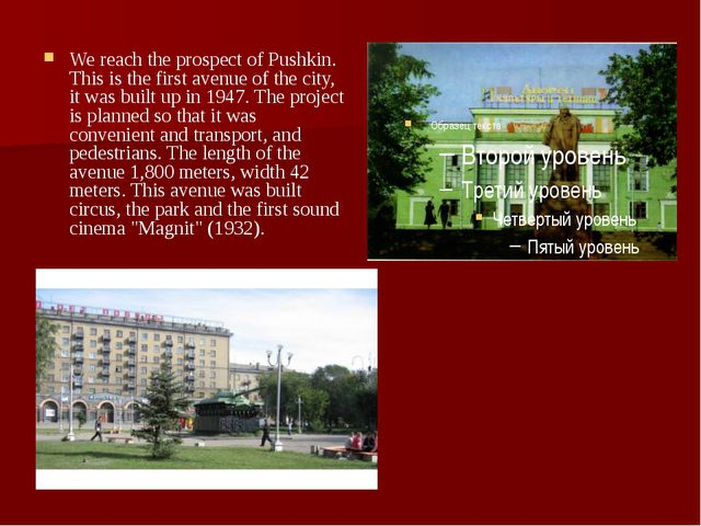 We reach the prospect of Pushkin. This is the first avenue of the city, it wa...