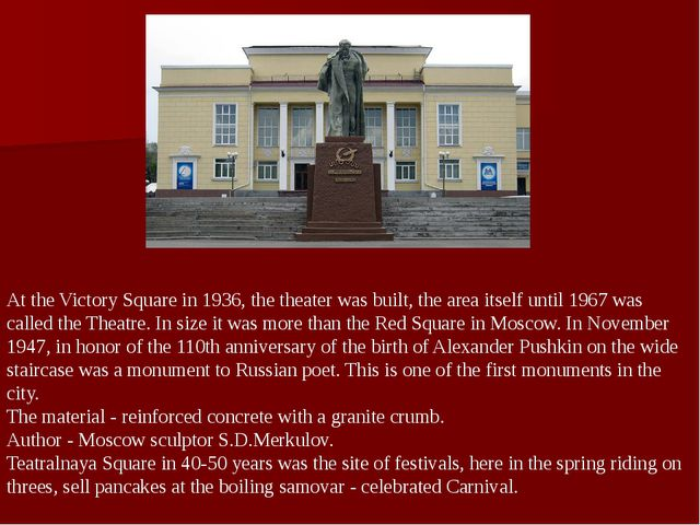 At the Victory Square in 1936, the theater was built, the area itself until 1...