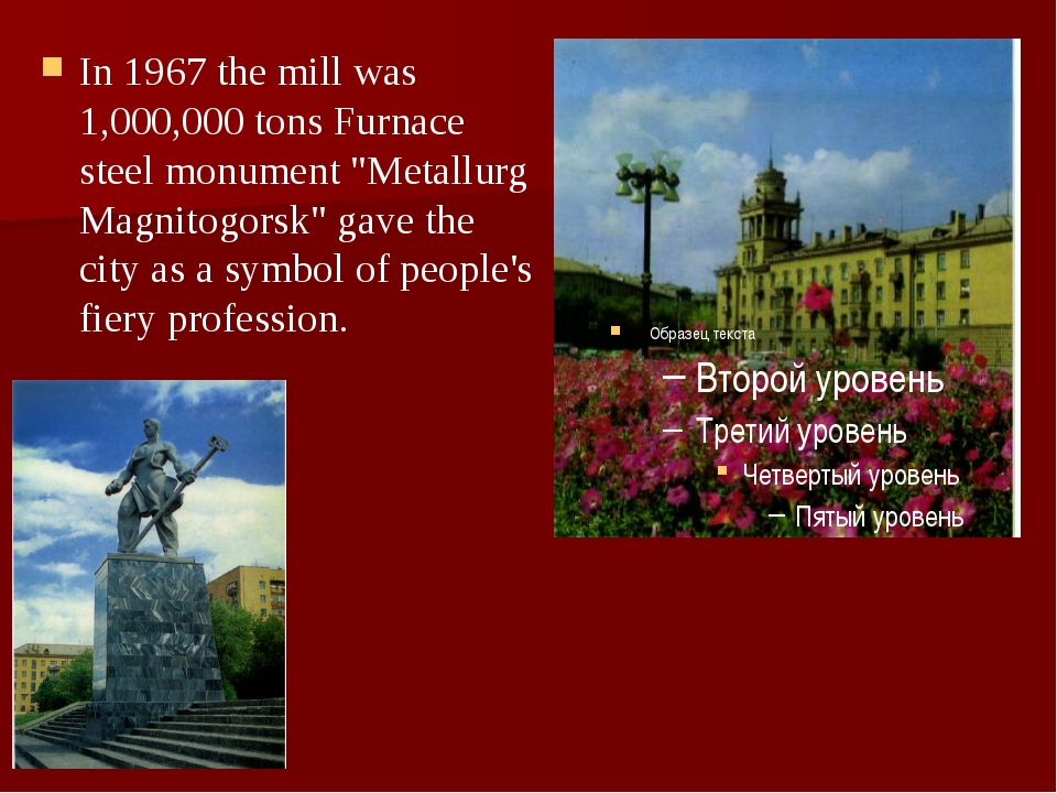 """In 1967 the mill was 1,000,000 tons Furnace steel monument """"Metallurg Magnito..."""